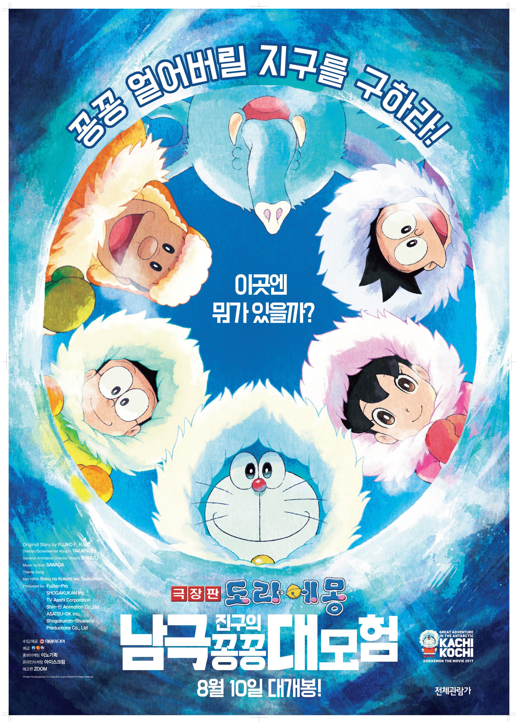 극장판 도라에몽: 진구의 남극 꽁꽁 대모험 포스터