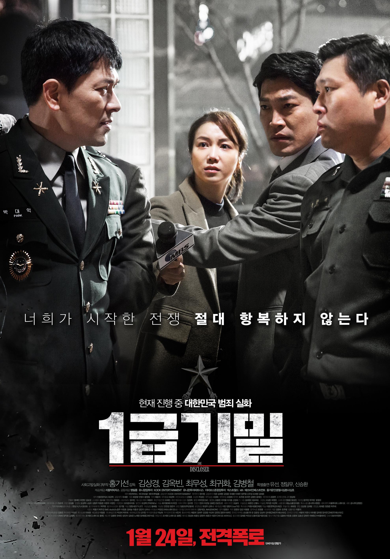 2018년 1월 넷째주 개봉영화
