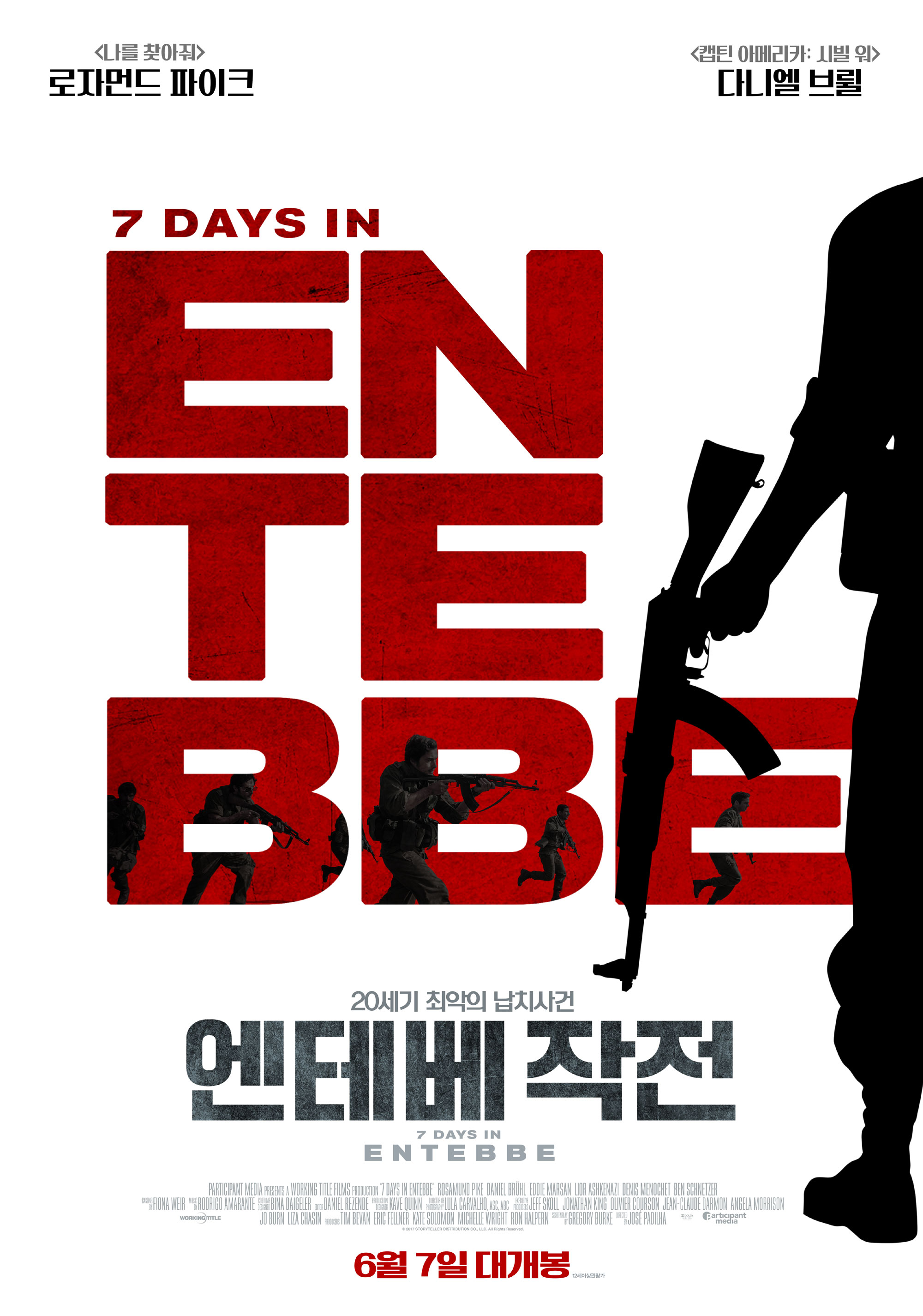 엔테베 작전 포스터