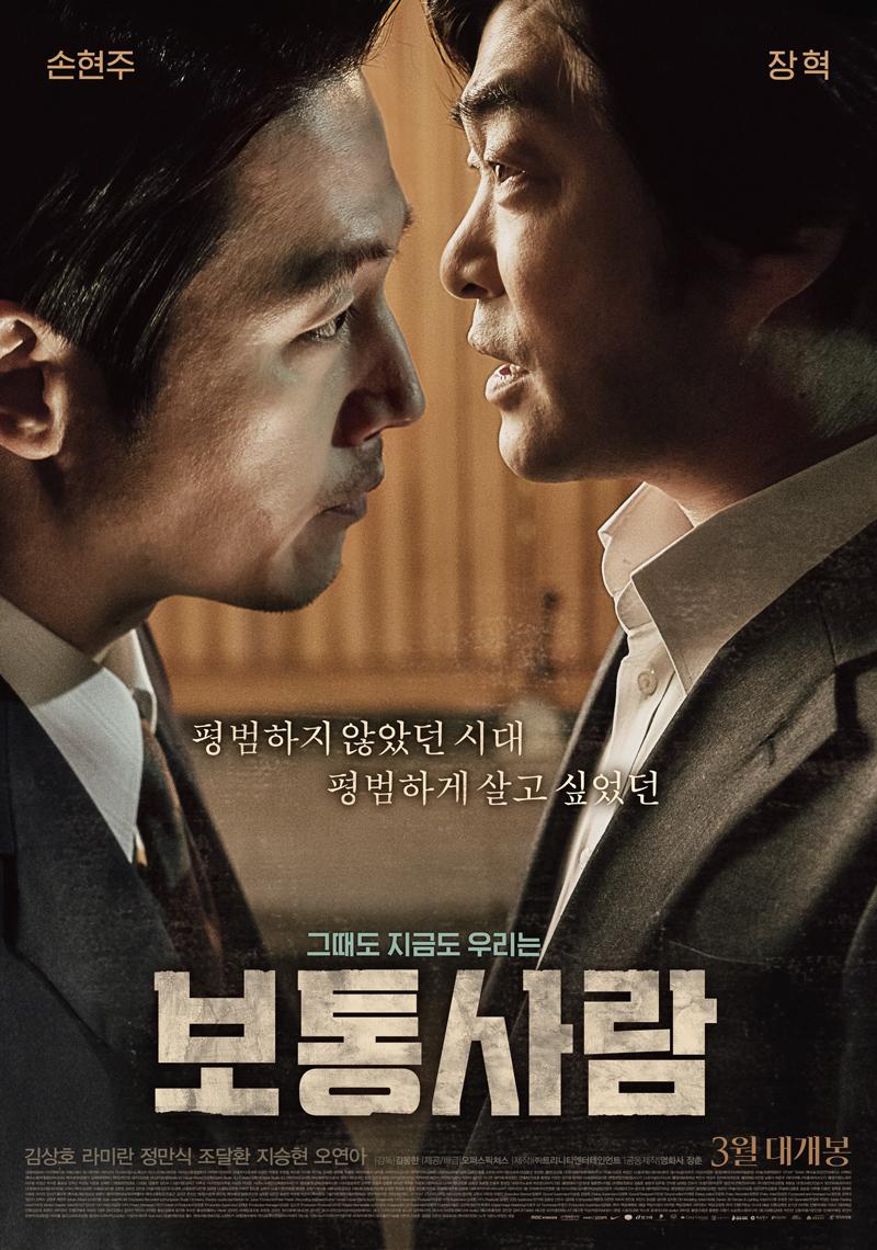 2017년 3월 넷째주 개봉영화