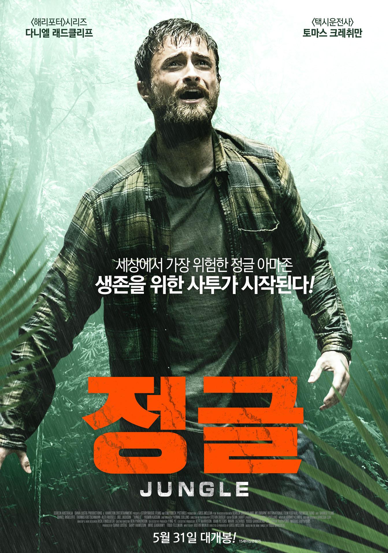 정글 포스터