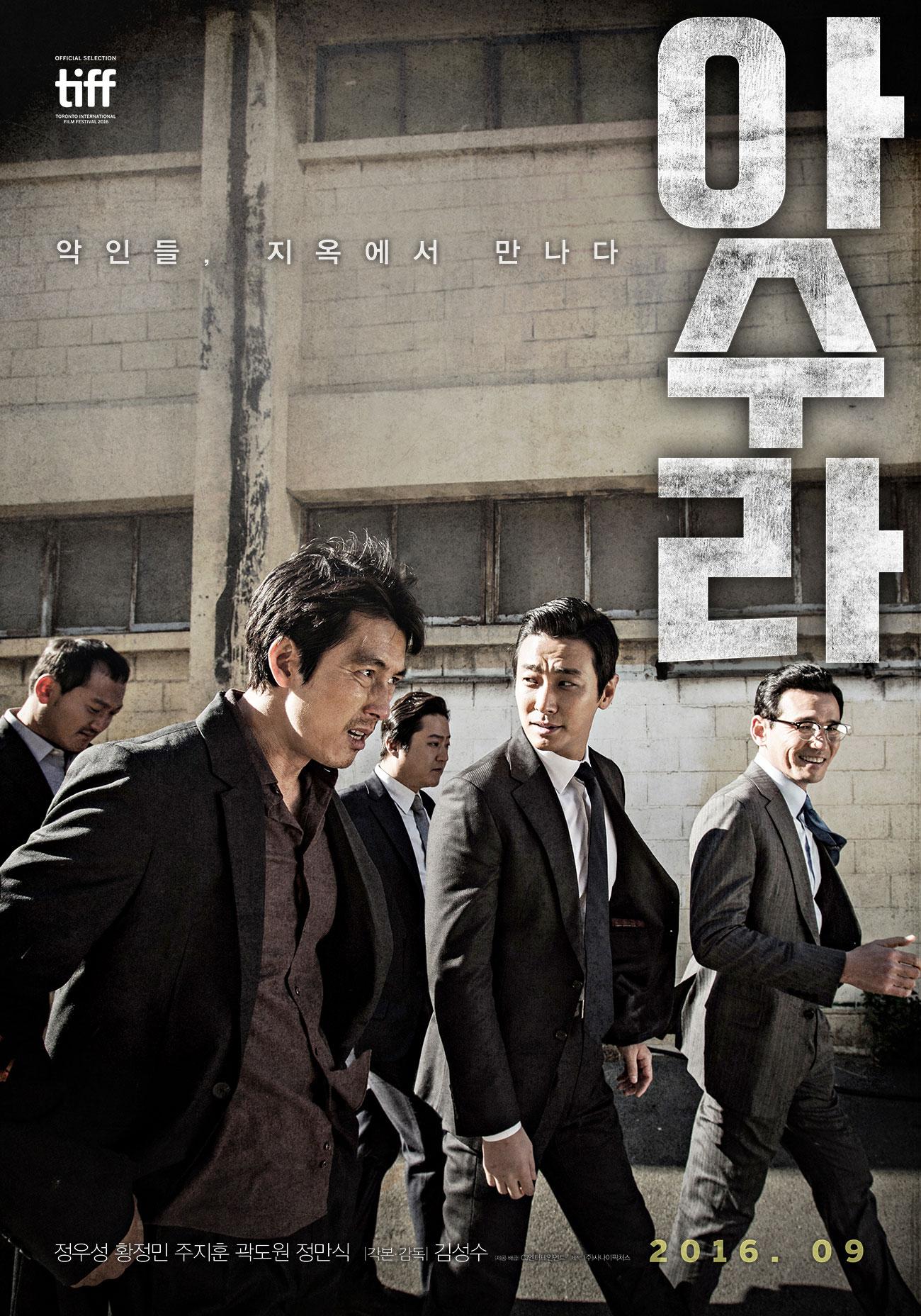 2016년 9월 다섯째주 개봉영화