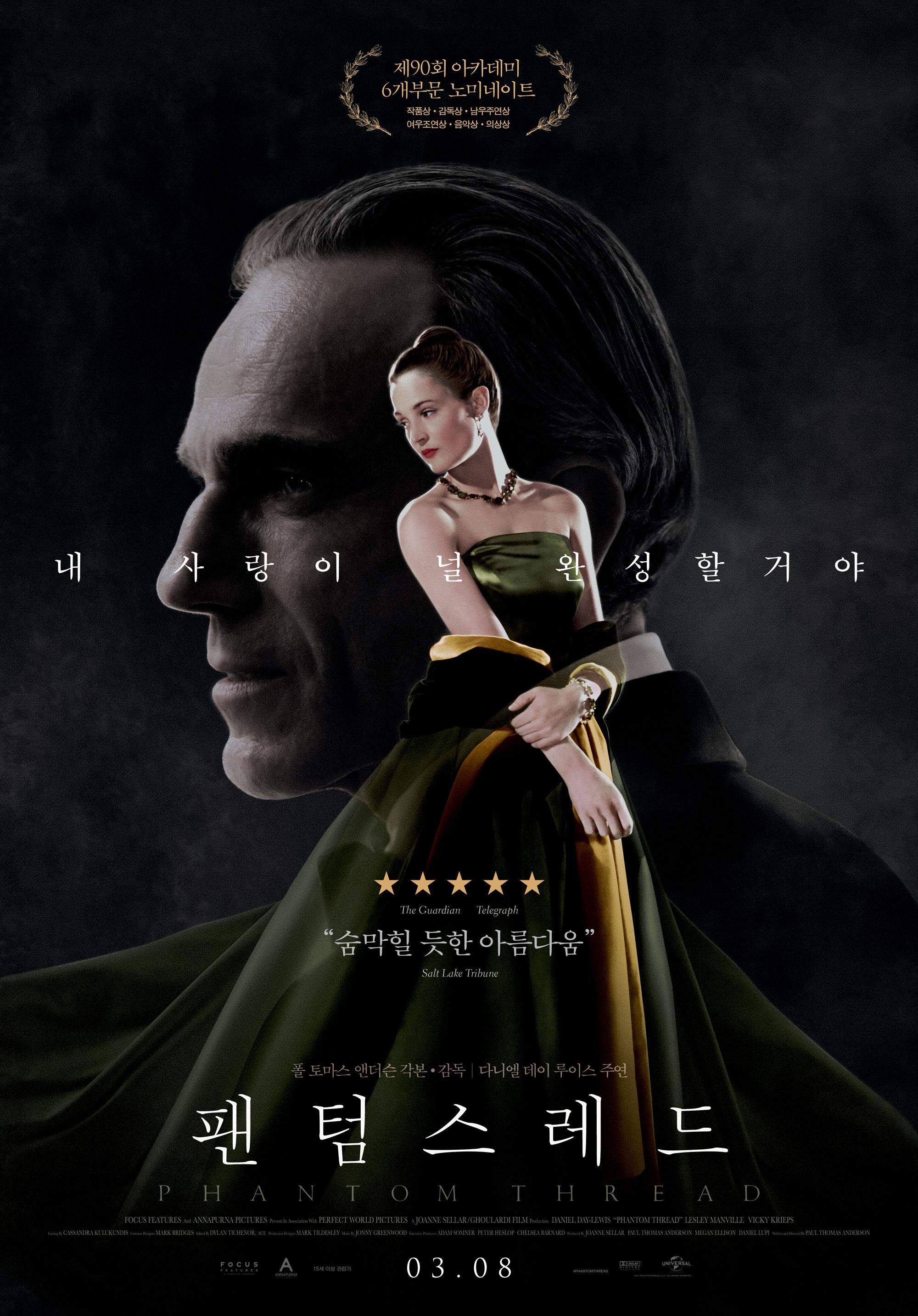 팬텀 스레드 포스터