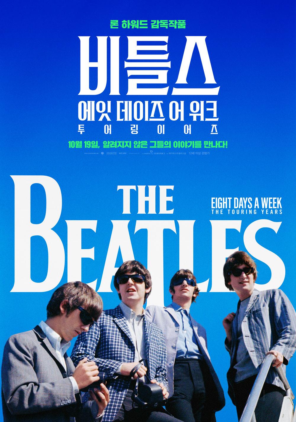 비틀즈: 에잇 데이즈 어 위크-투어링 이어즈 포스터