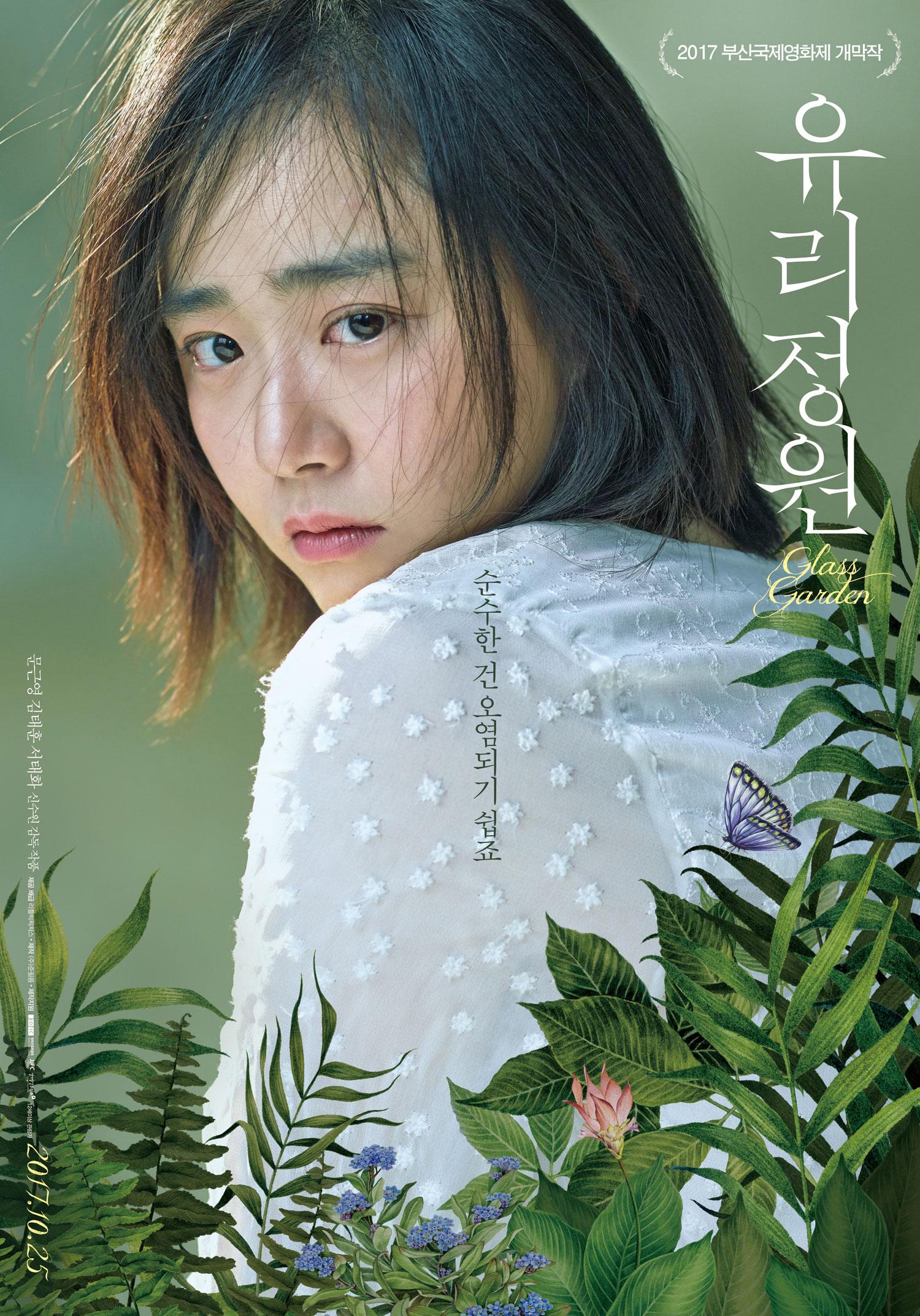 유리정원 포스터