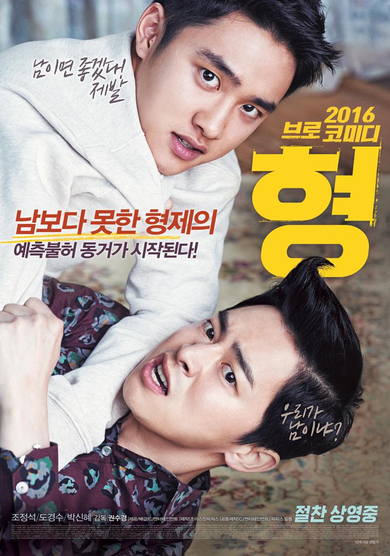 2016년 11월 넷째주 개봉영화
