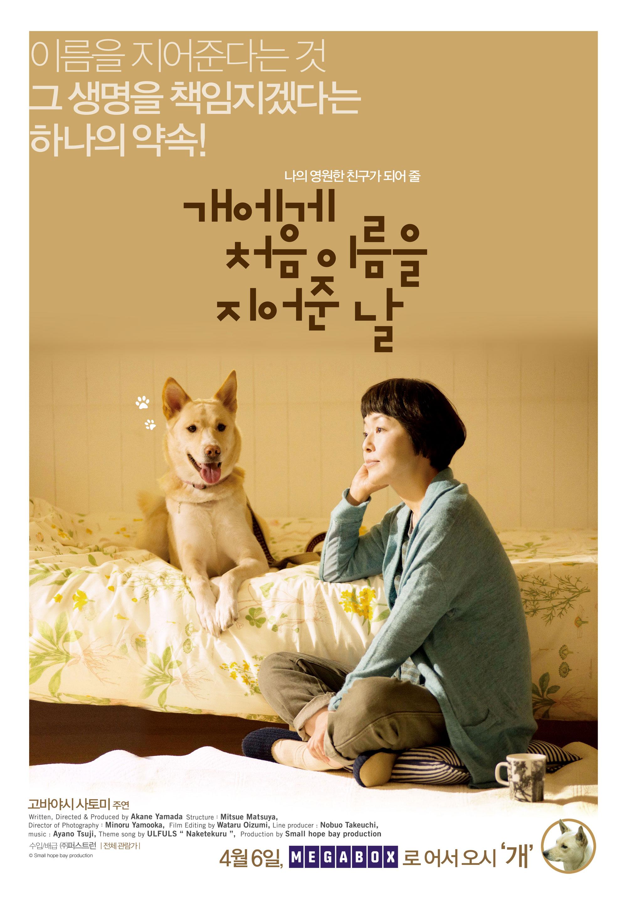 개에게 처음 이름을 지어준 날 포스터