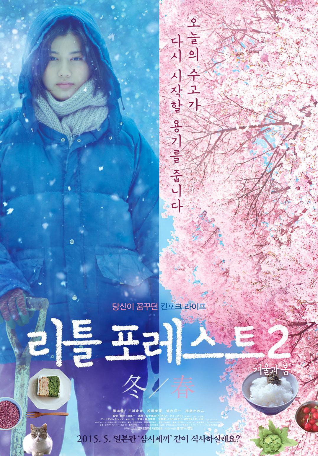 리틀 포레스트 2 : 겨울과 봄 (Little Forest: Winter&Spring, 2015)