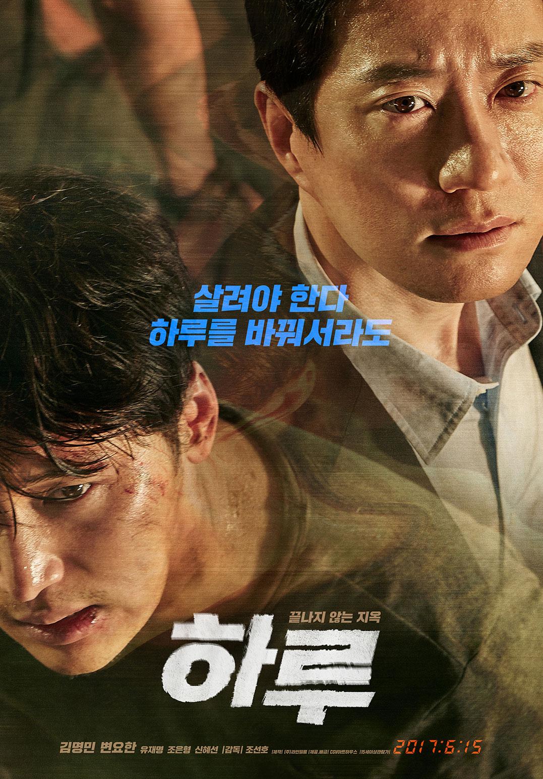 2017년 6월 셋째주 개봉영화