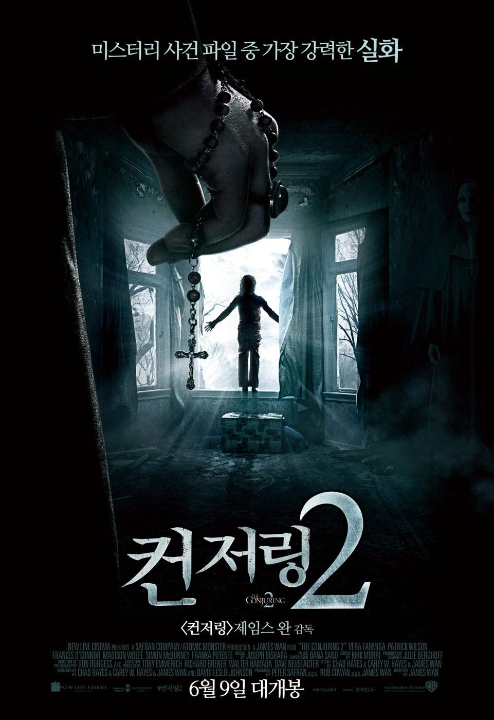 컨저링 2 (The Conjuring 2, 2016)