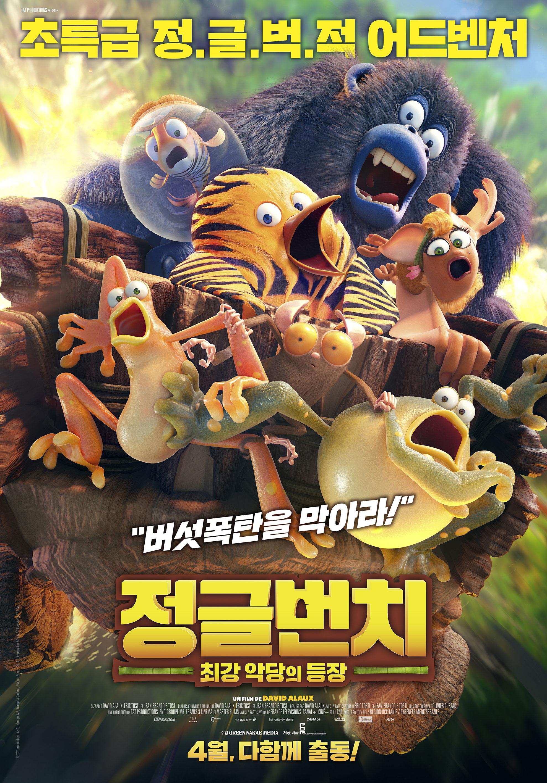 정글번치: 최강 악당의 등장 포스터