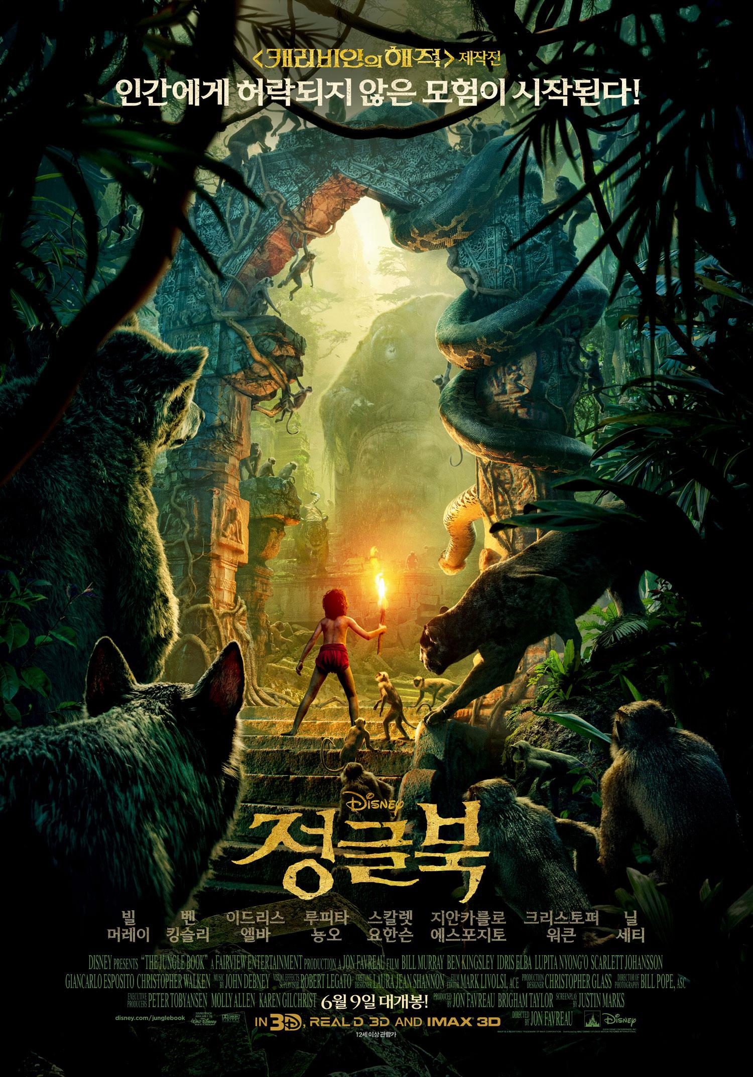 2016년 6월 둘째주 개봉영화