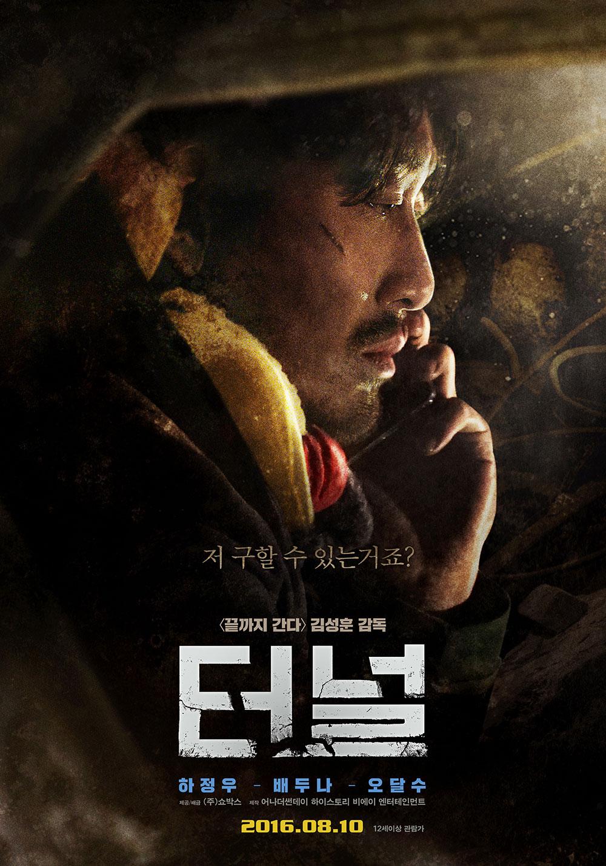 2016년 8월 둘째주 개봉영화