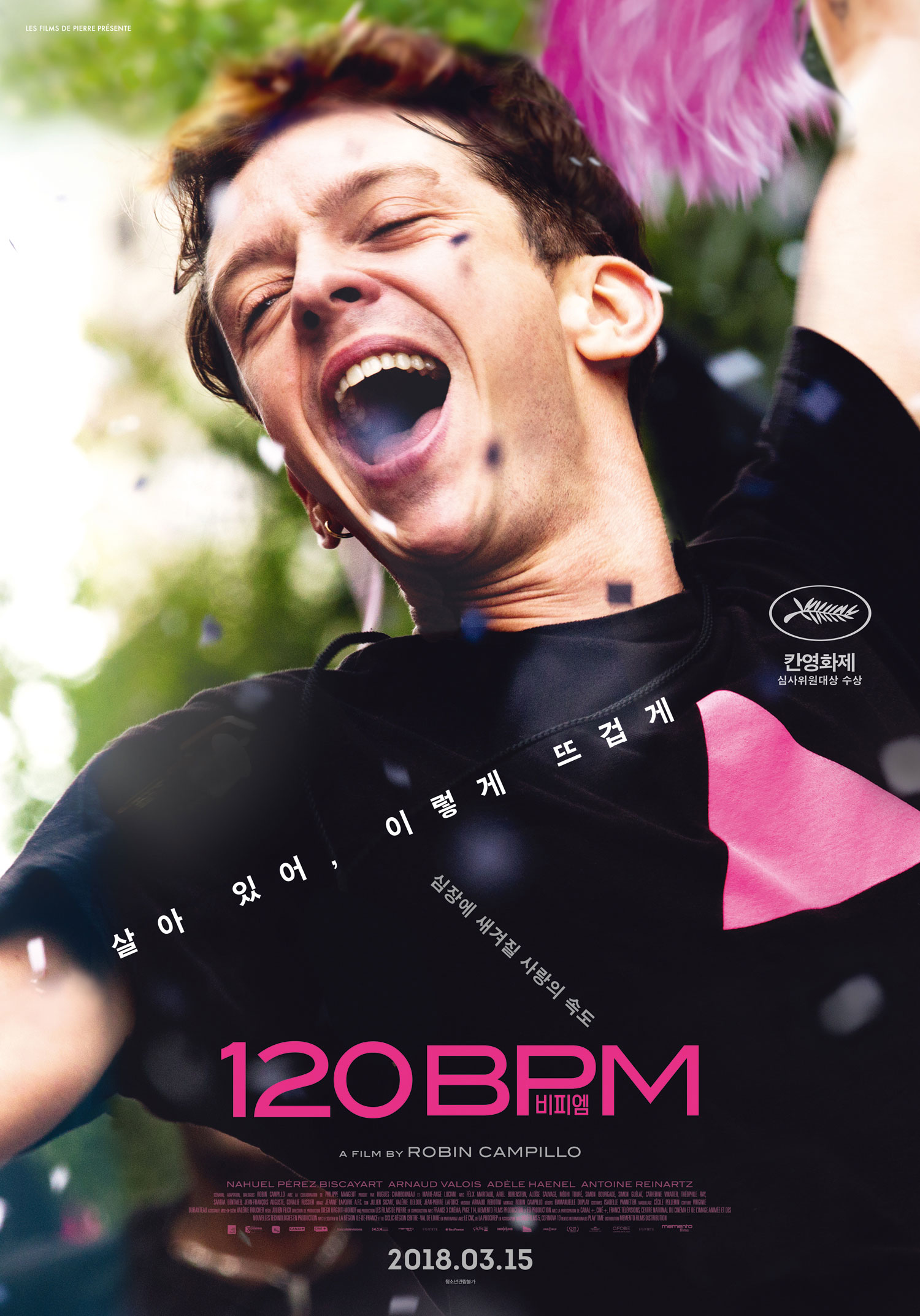 120BPM 포스터