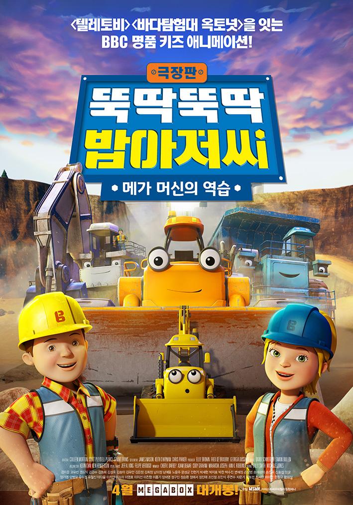극장판 뚝딱뚝딱 밥아저씨: 메가 머신의 역습 포스터