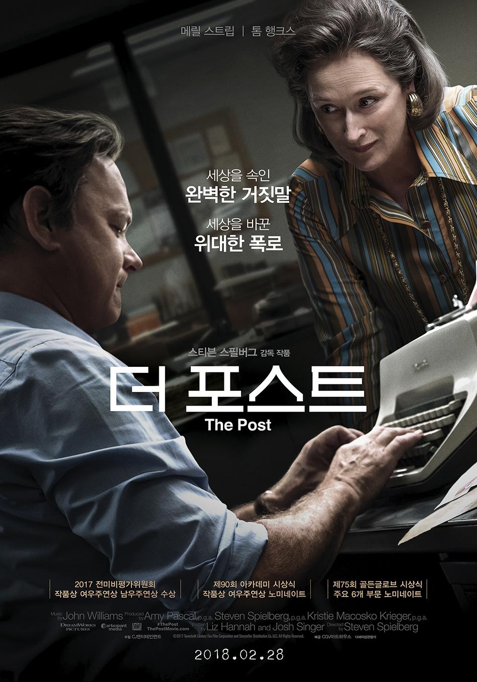 2018년 3월 첫째주 개봉영화