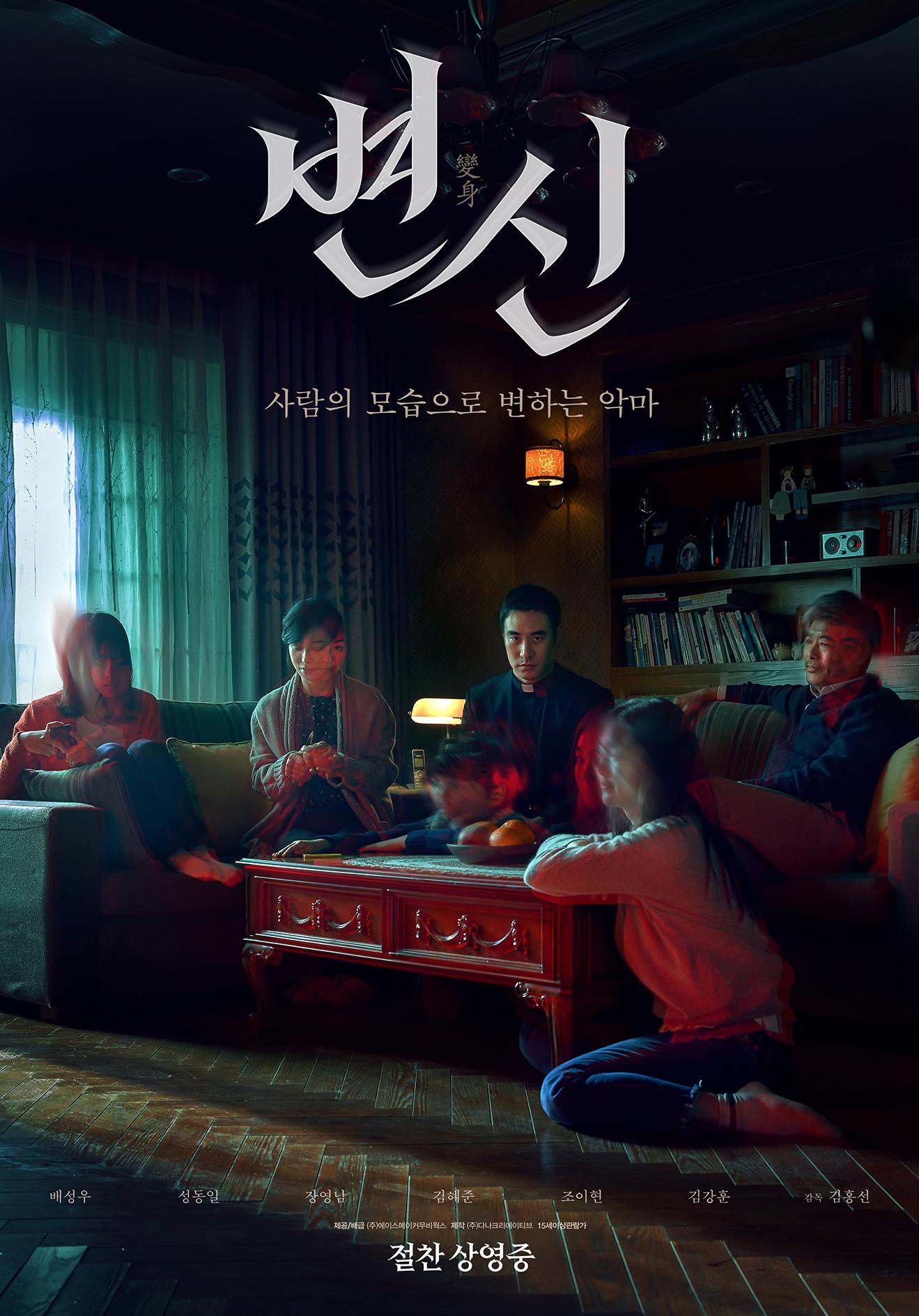 변신 2019 포스터
