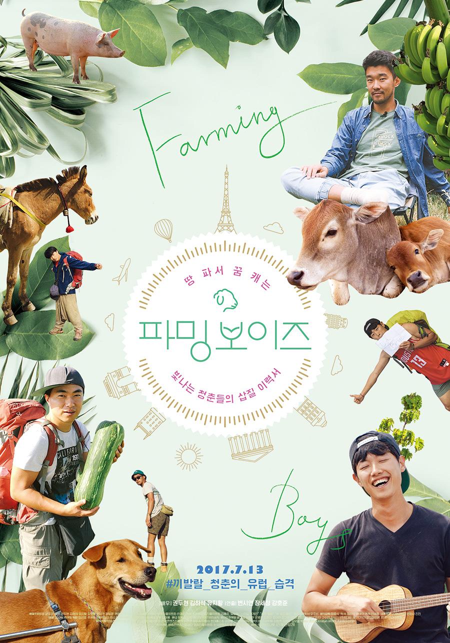 2017년 7월 둘째주 개봉영화