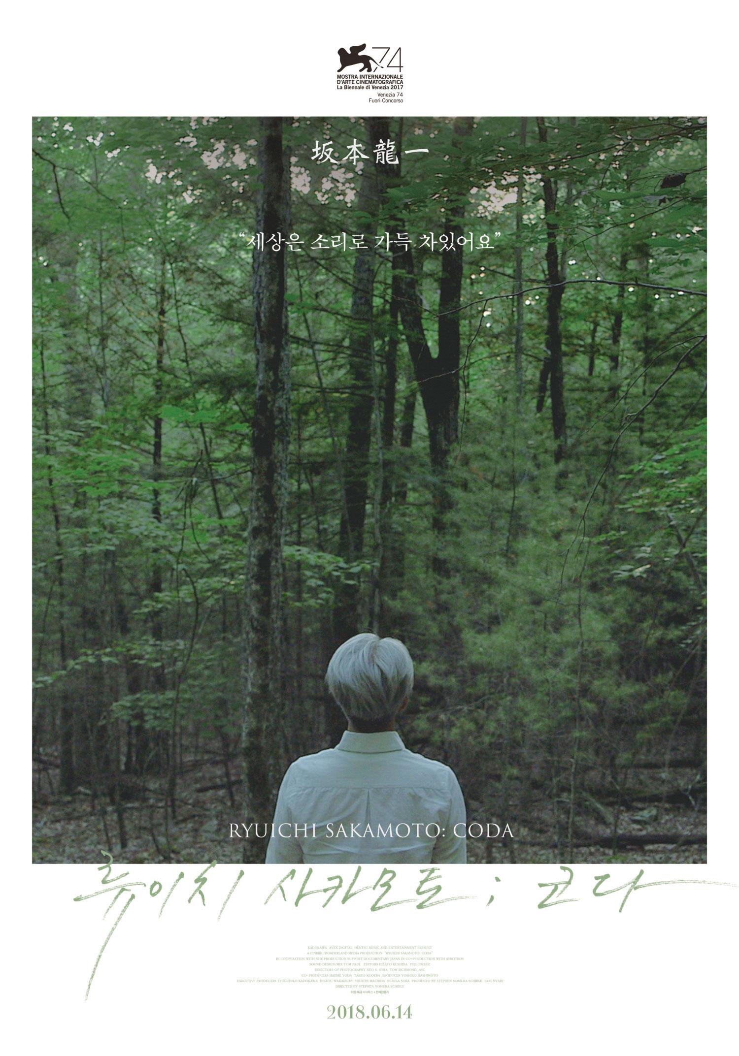 류이치 사카모토: 코다 포스터