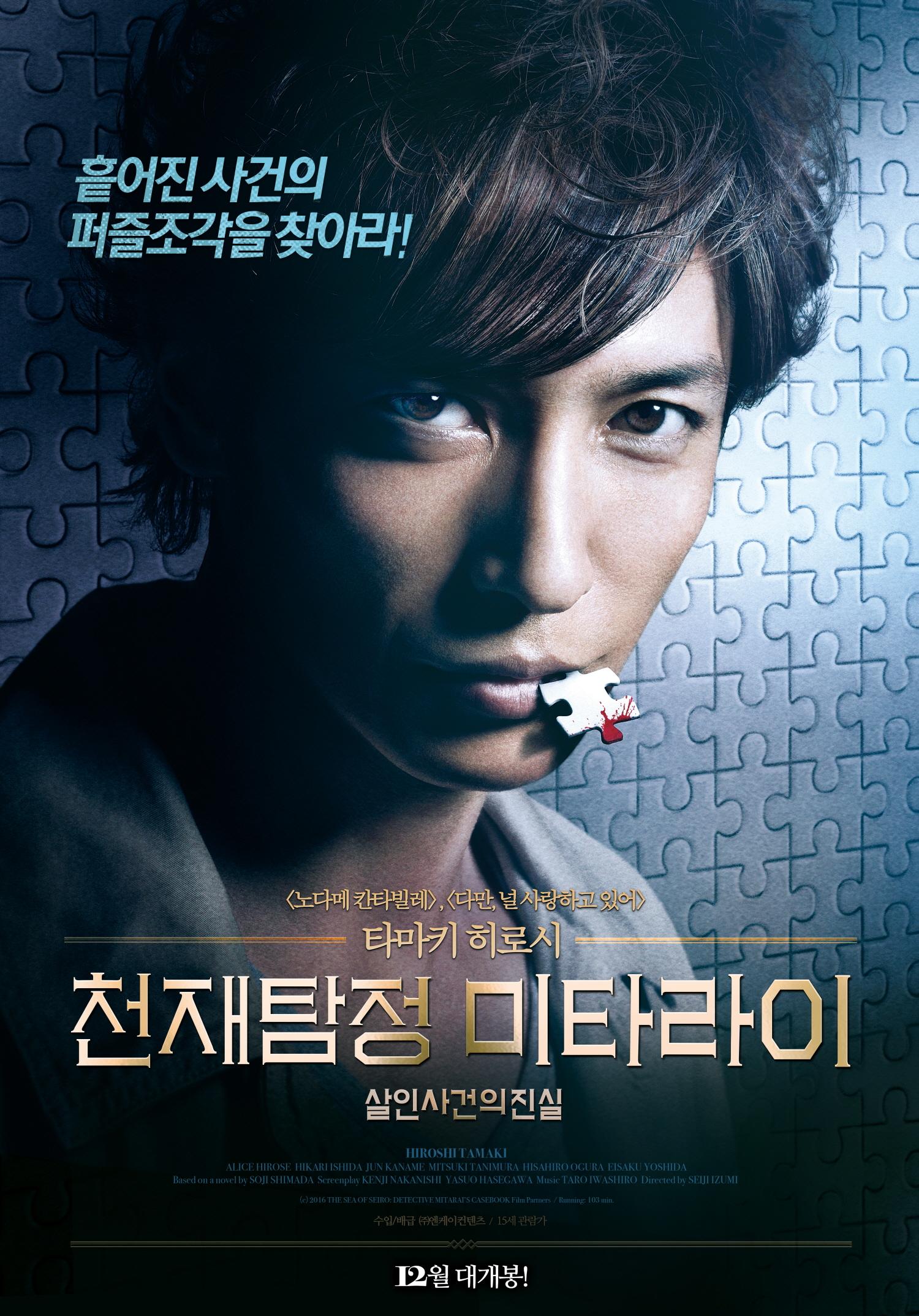 천재탐정 미타라이 : 살인사건의 진실 (2016)