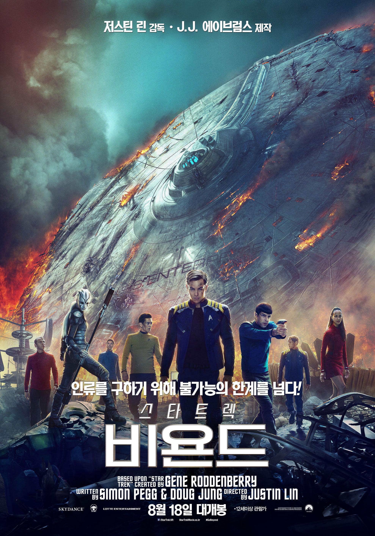 스타트렉 비욘드 (Star Trek Beyond, 2016)