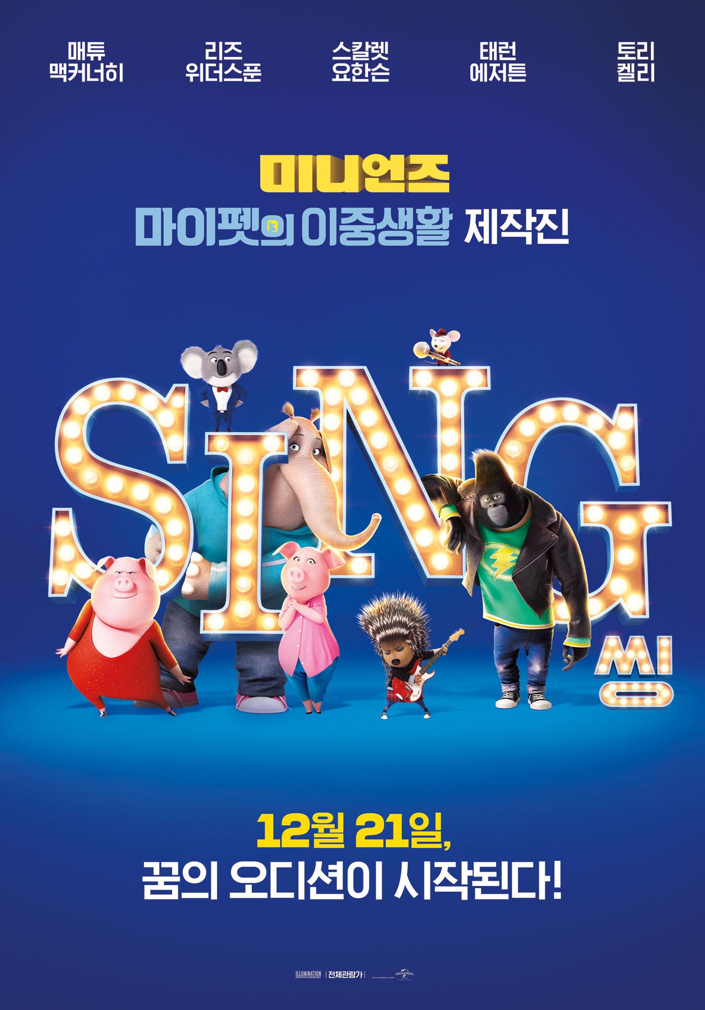 2016년 12월 넷째주 개봉영화