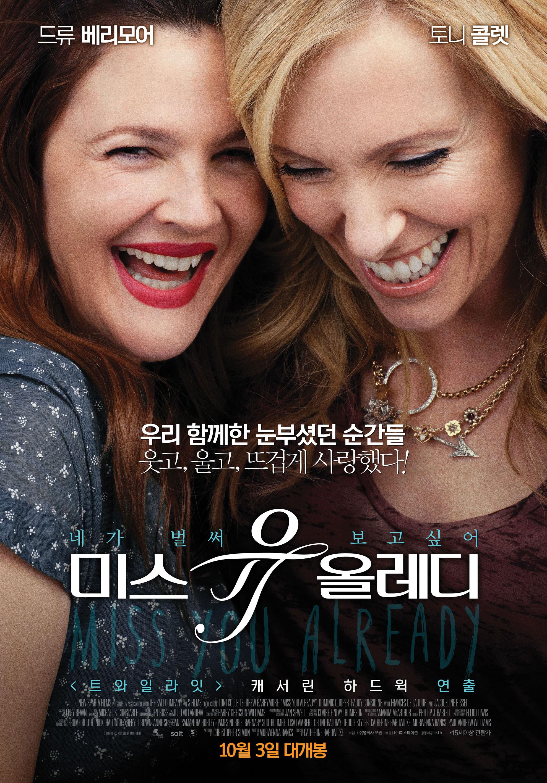 미스 유 올레디 포스터
