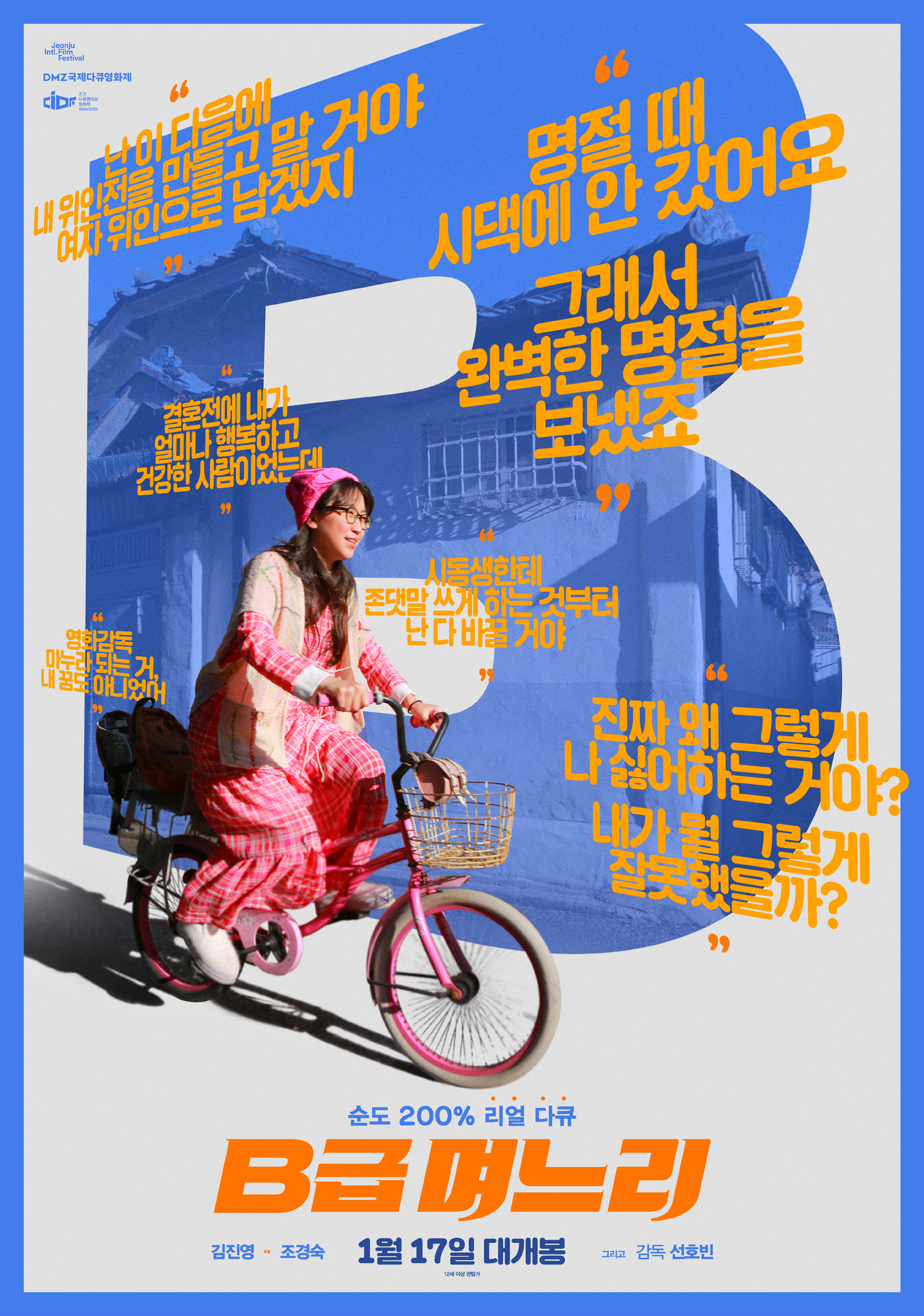 2018년 1월 셋째주 개봉영화