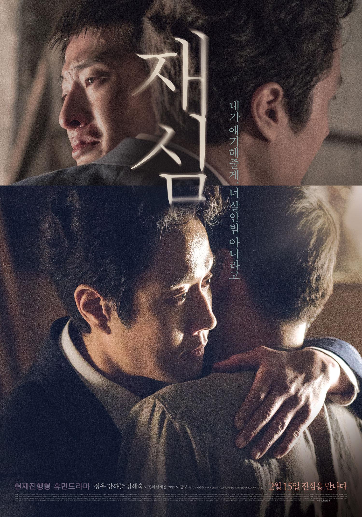 2017년 2월 셋째주 개봉영화