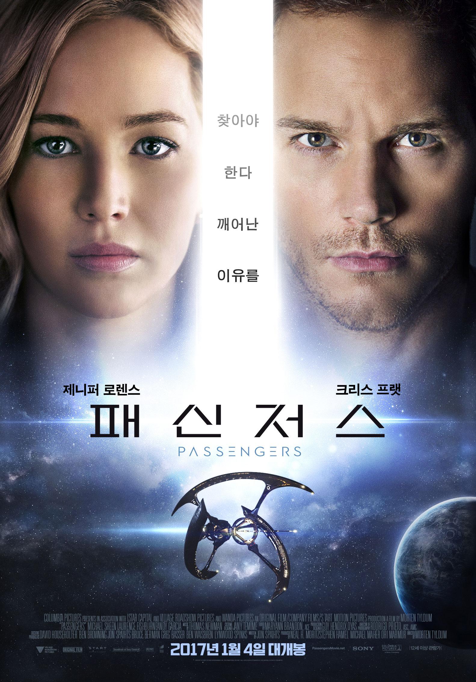 2017년 1월 첫째주 개봉영화
