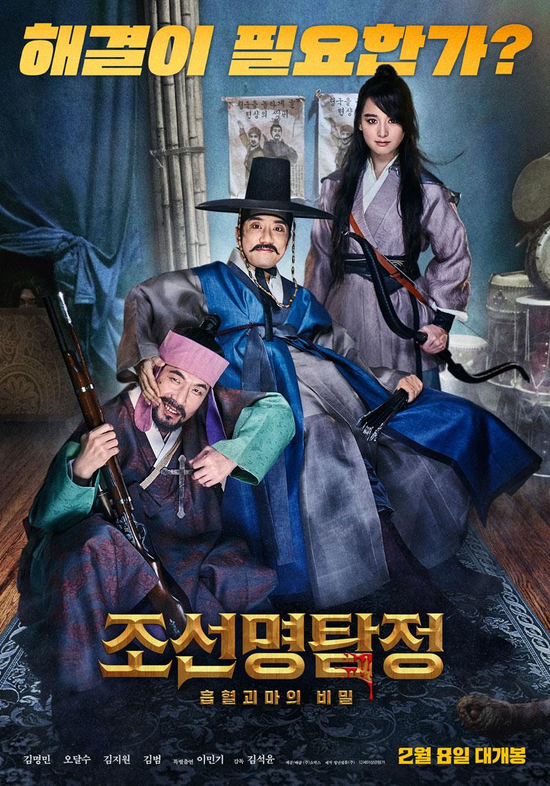 2018년 2월 둘째주 개봉영화