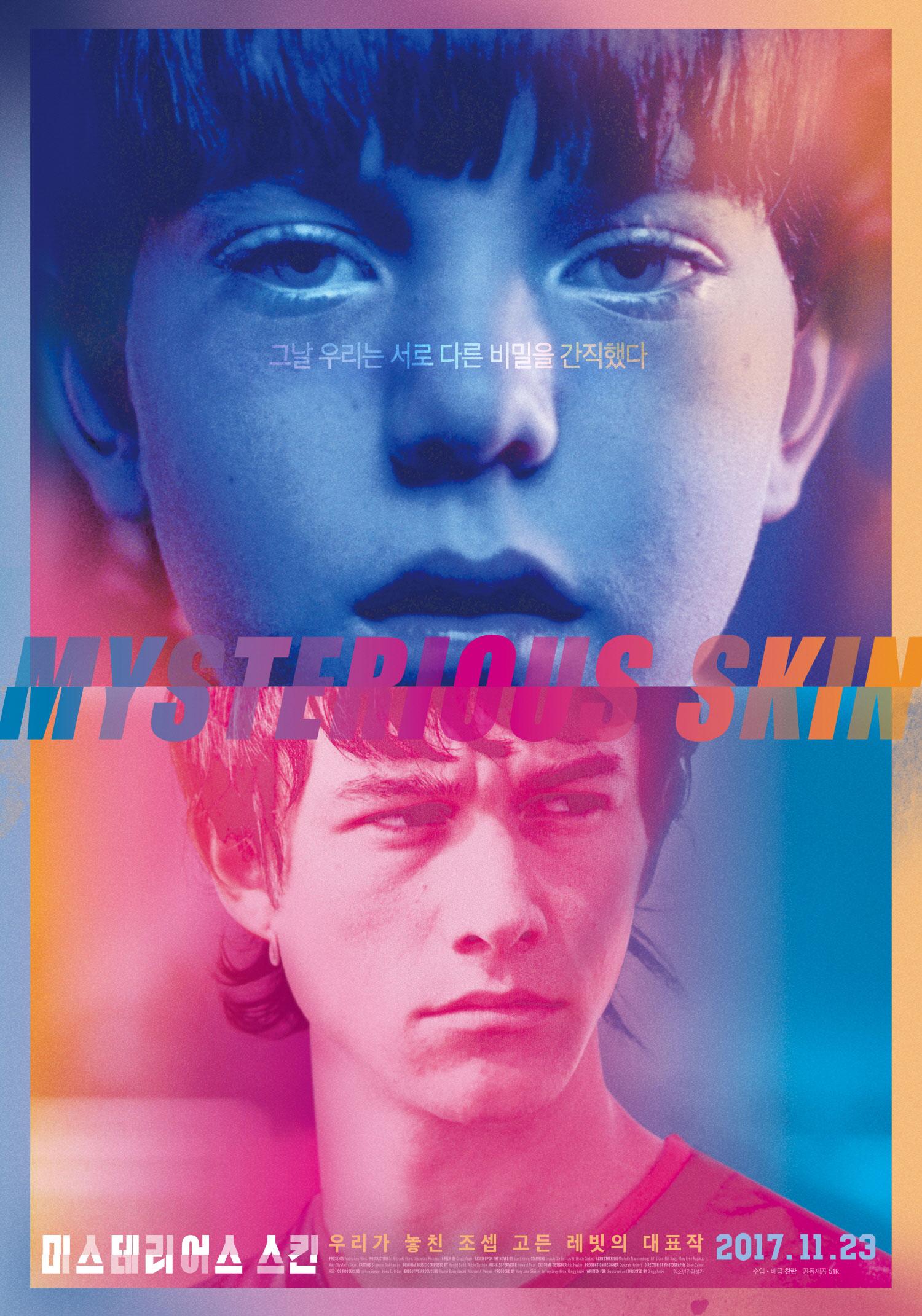 미스테리어스 스킨 포스터