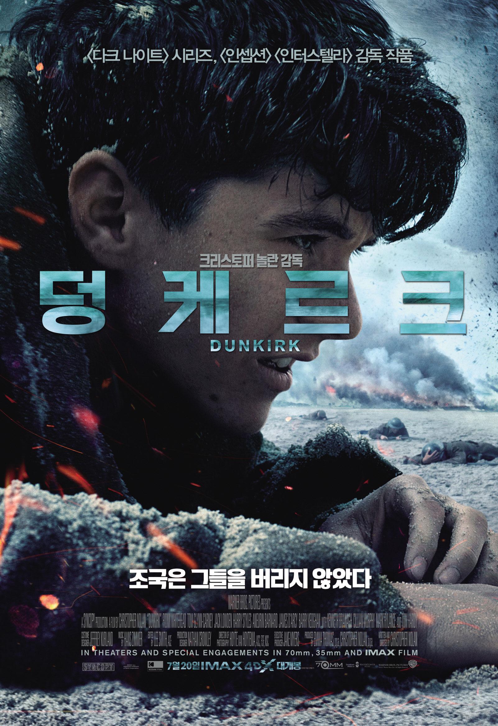 2017년 7월 셋째주 개봉영화