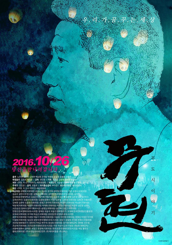 무현, 두 도시 이야기 (2016)