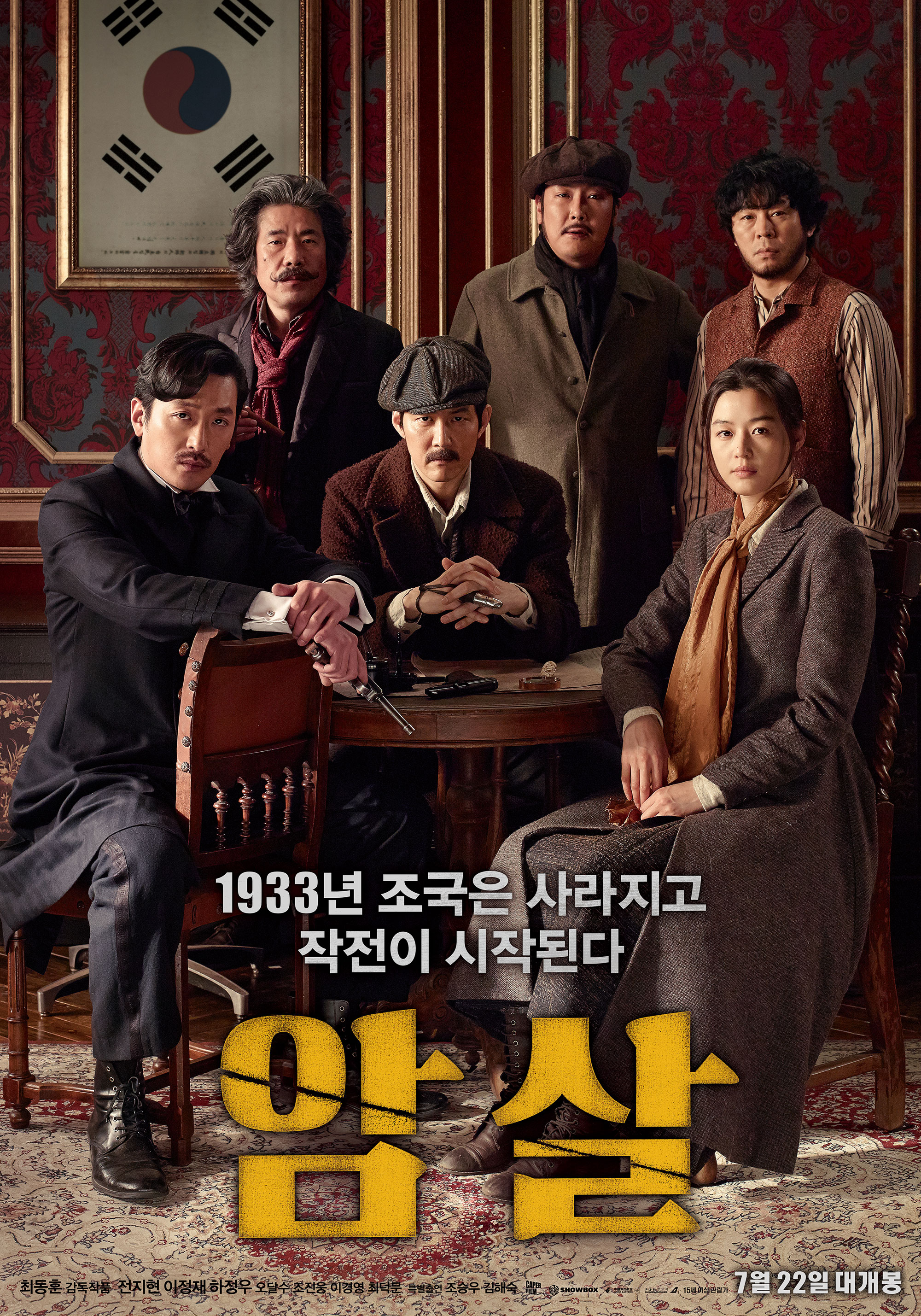암살 (Assassination, 2015)