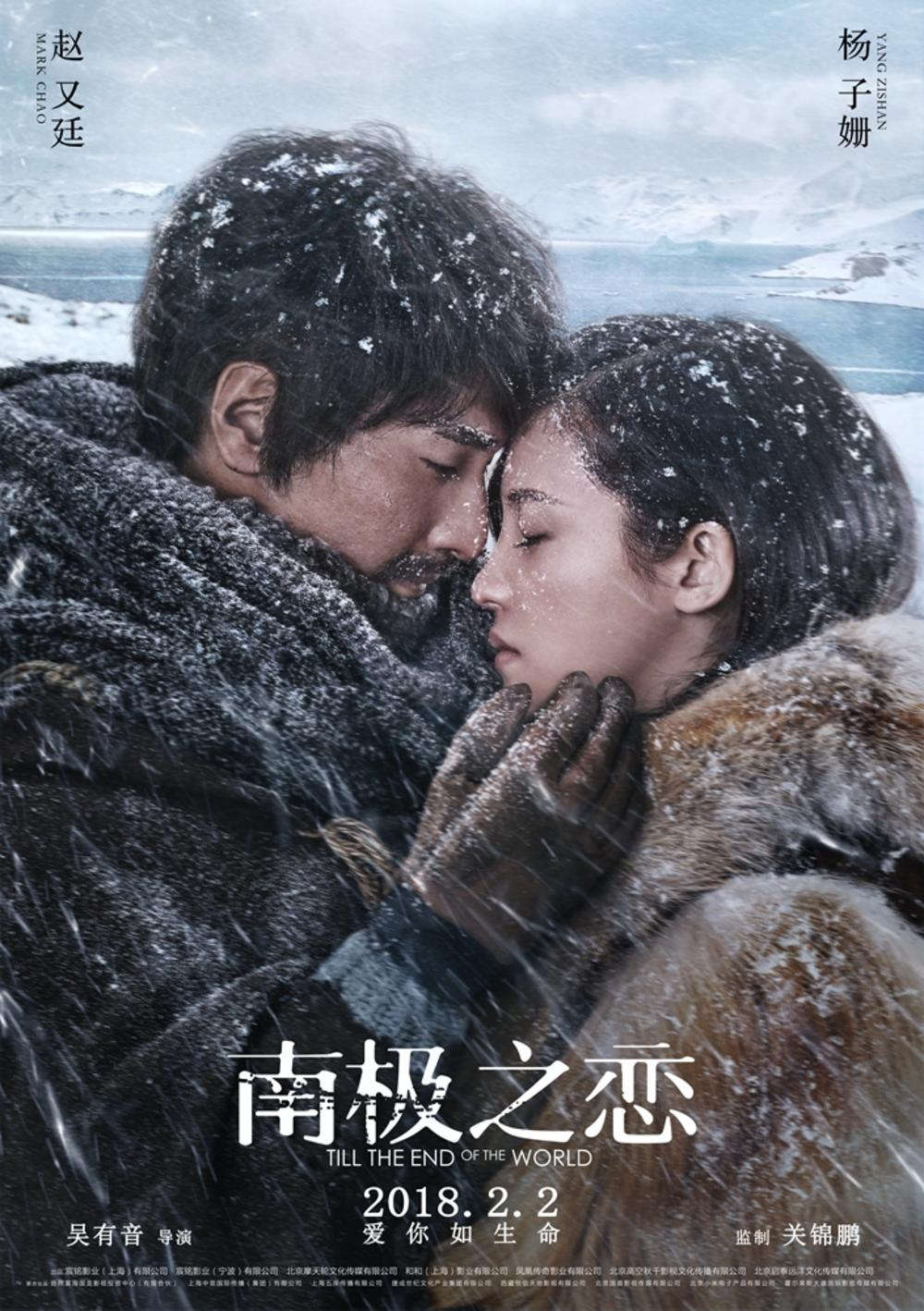 남극지련 (南极之恋, Till the End of the World, 2018)