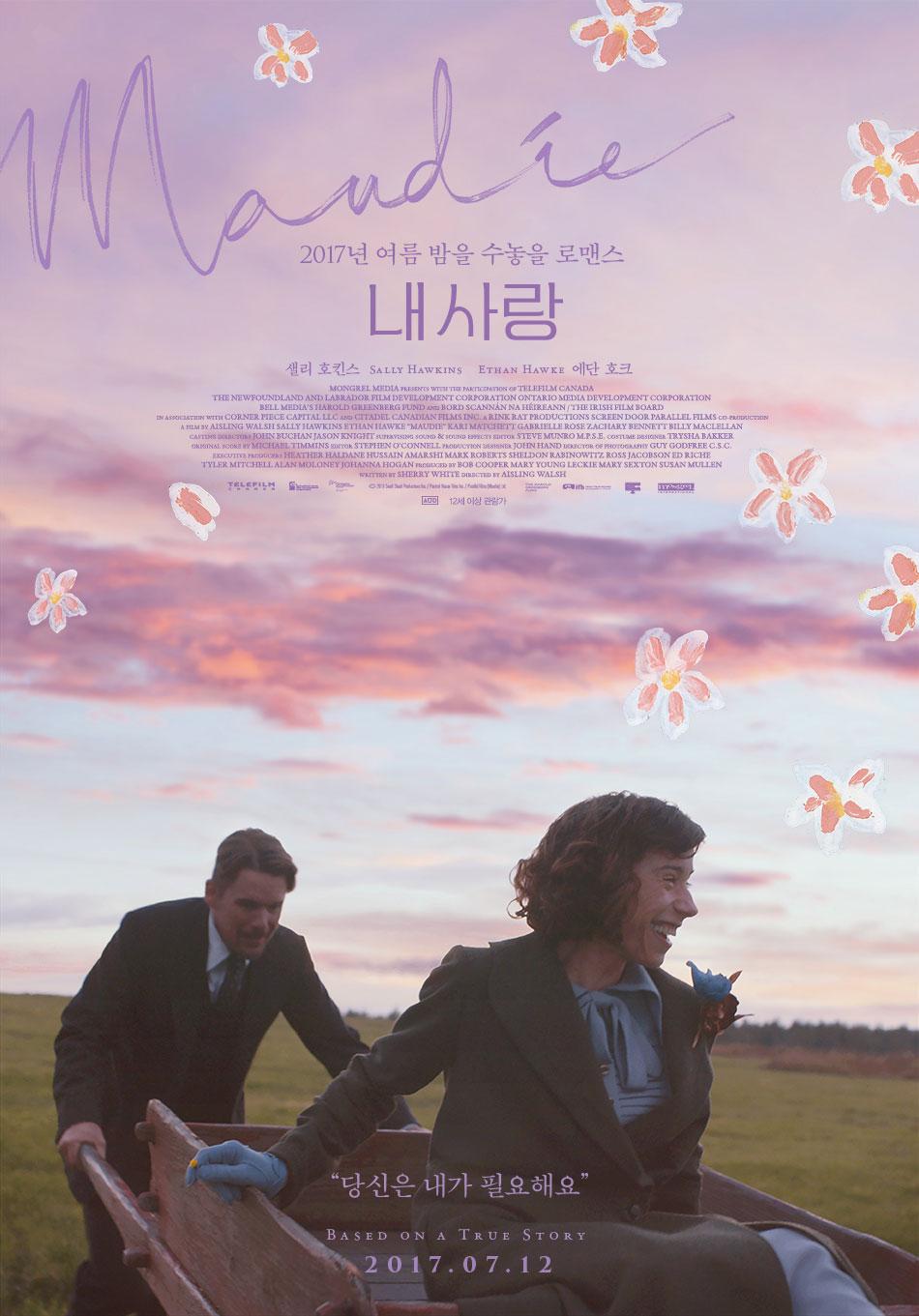 내 사랑 포스터