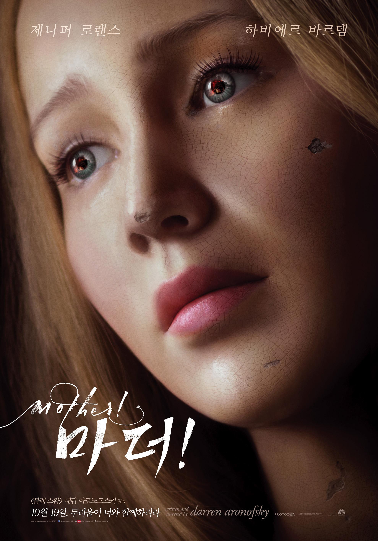 2017년 10월 셋째주 개봉영화