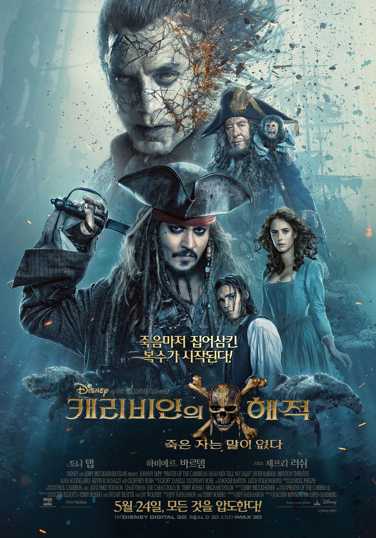 2017년 5월 넷째주 개봉영화