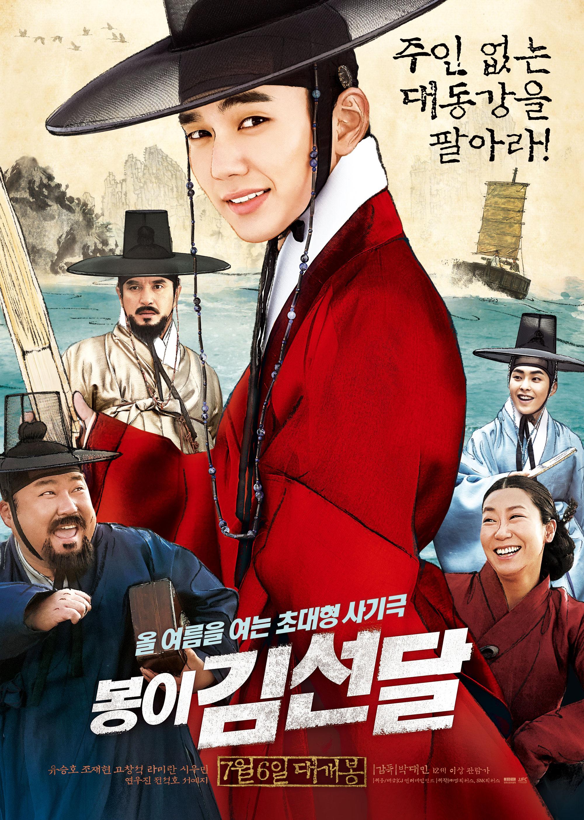 봉이 김선달(2016)