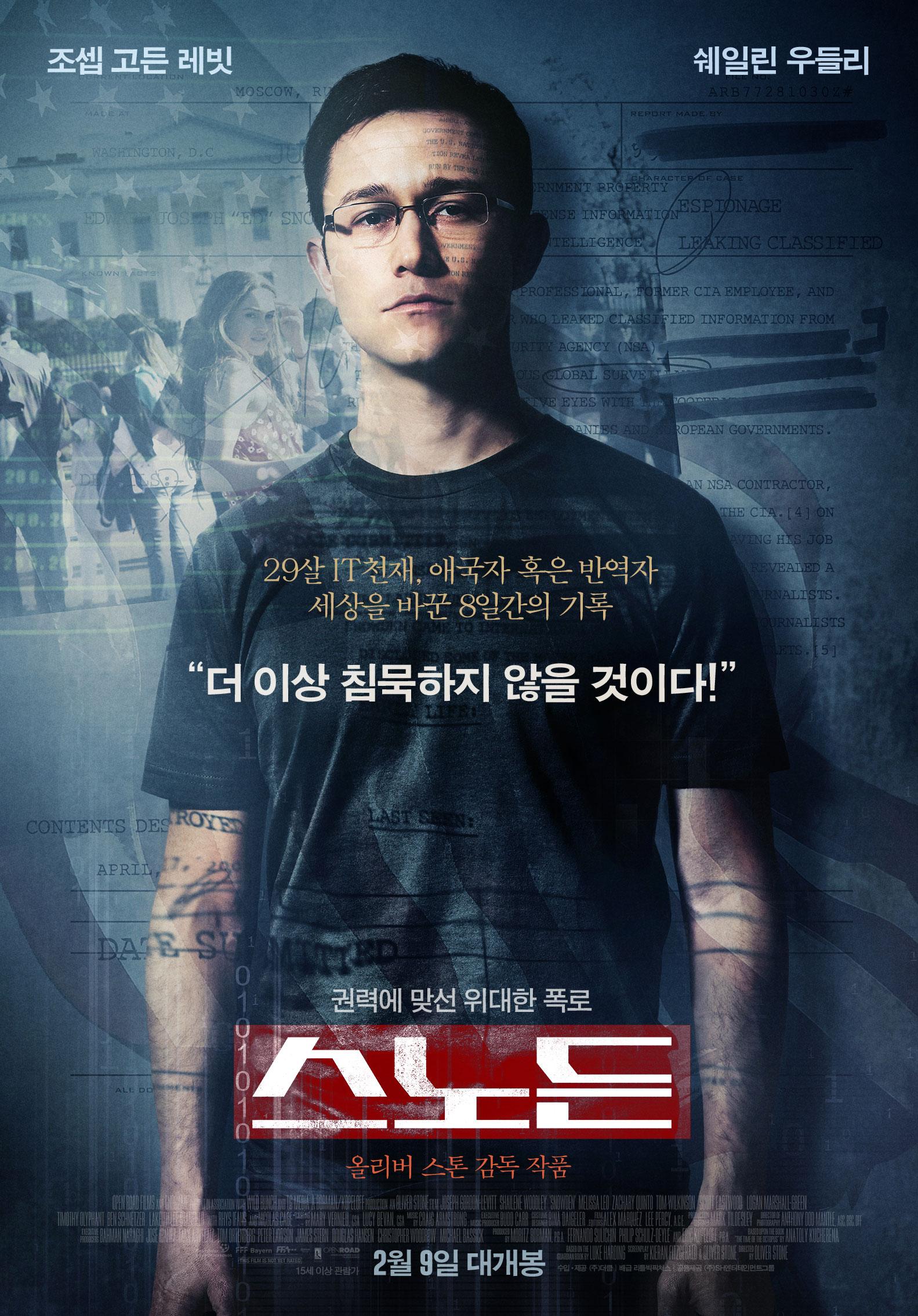 2017년 2월 둘째주 개봉영화