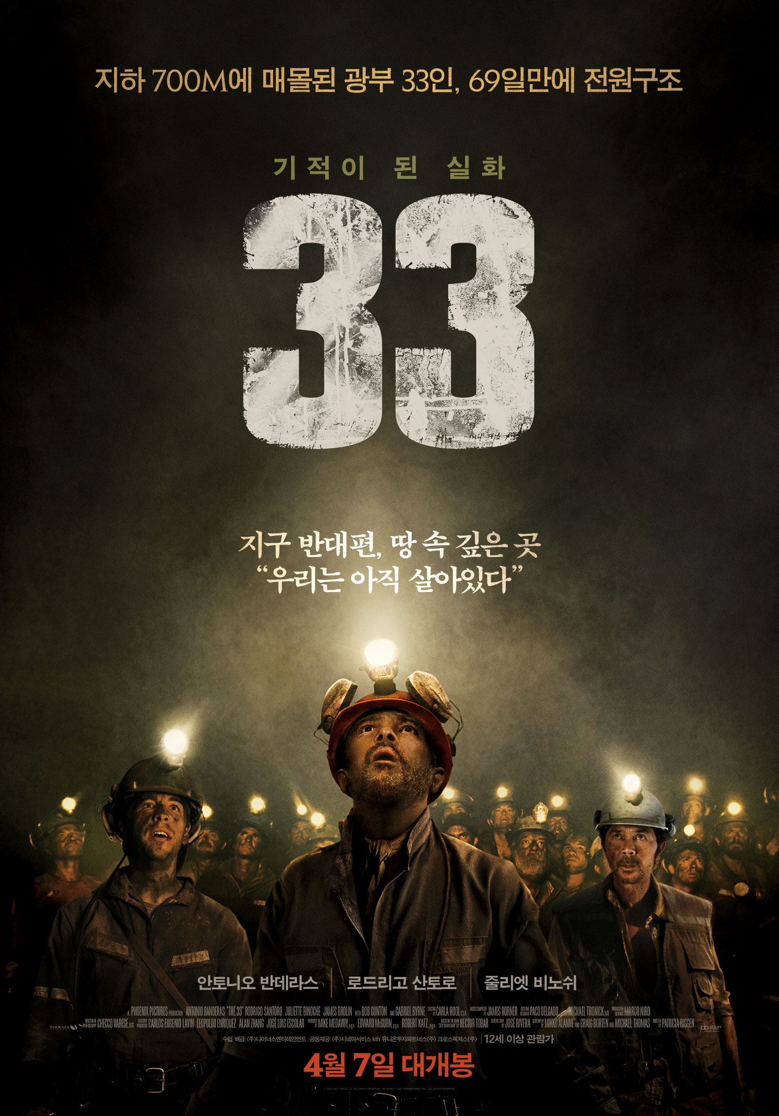 33 (The 33, 2015)