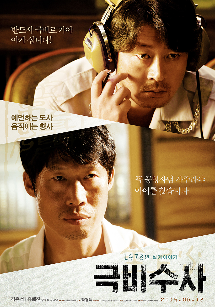 극비수사 (The Classified File, 2015)