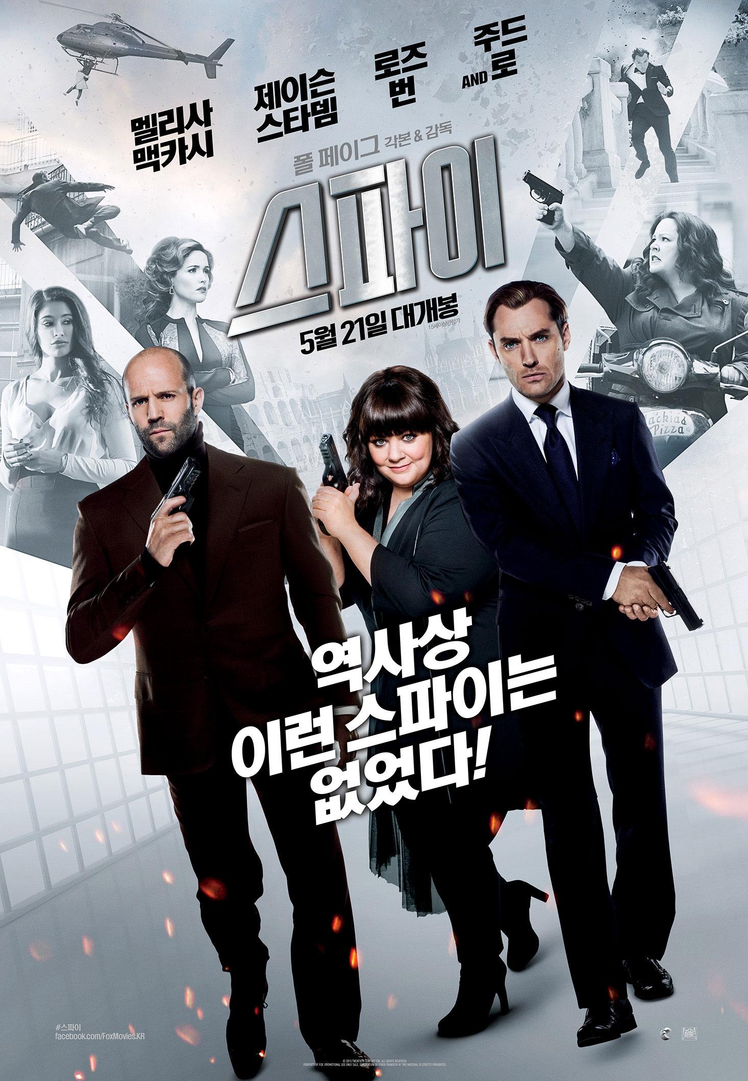 스파이 (Spy, 2015)