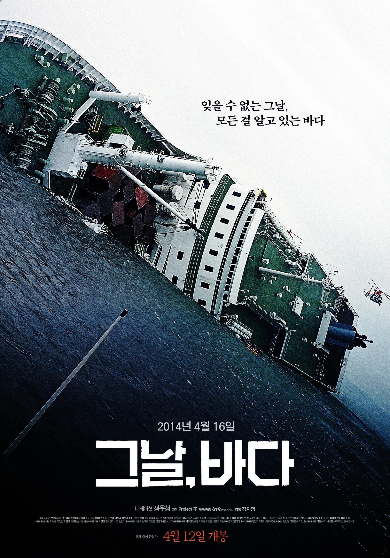 2018년 4월 둘째주 개봉영화