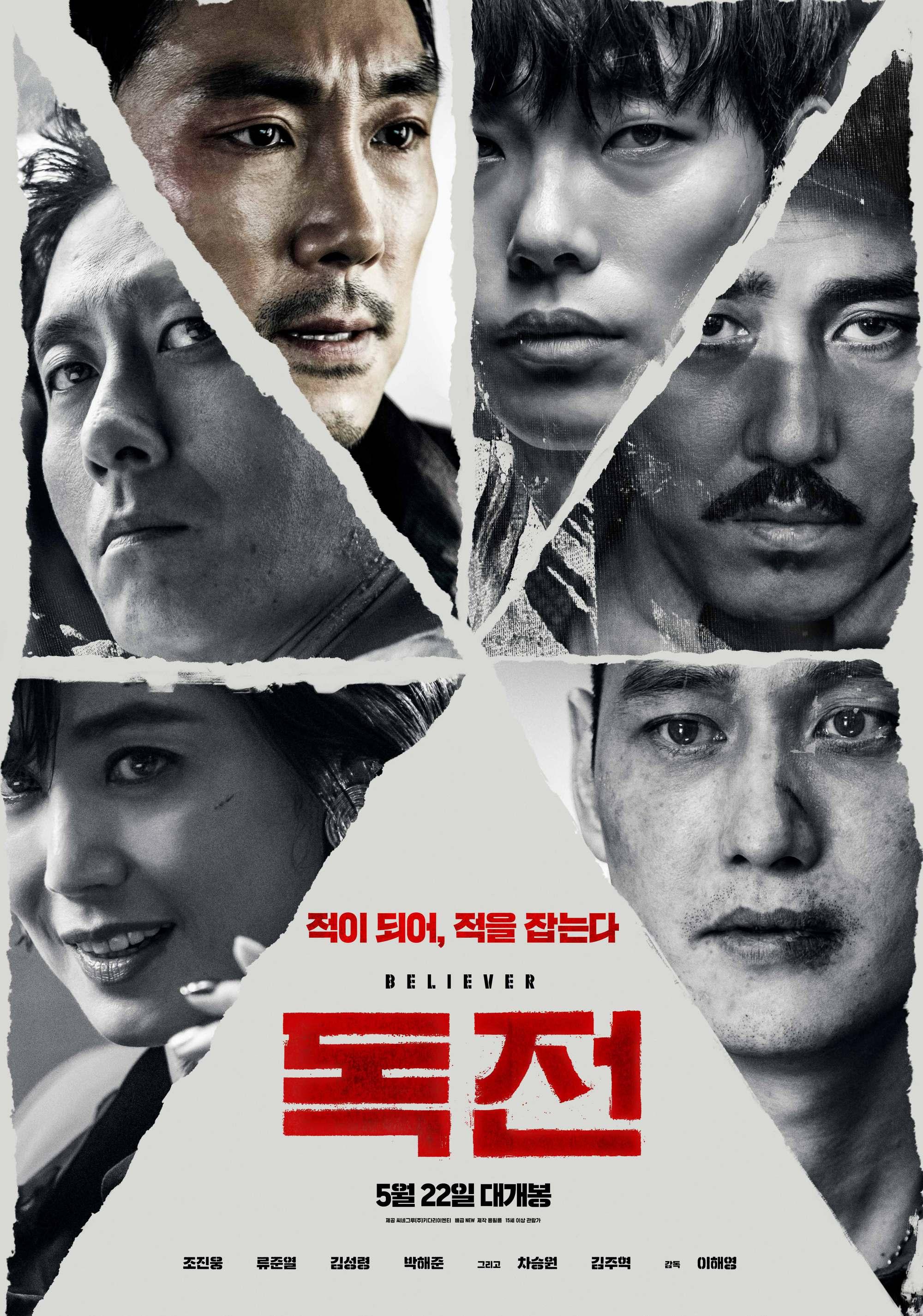 2018년 5월 넷째주 개봉영화