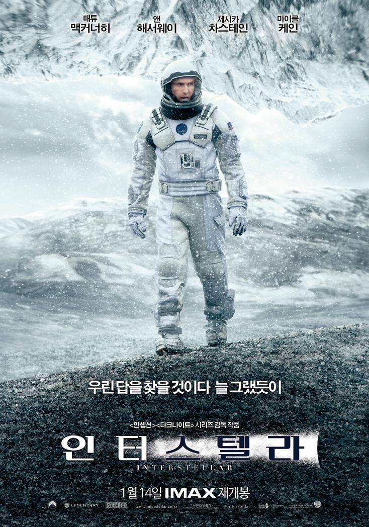 인터스텔라 (Interstellar, 2014)