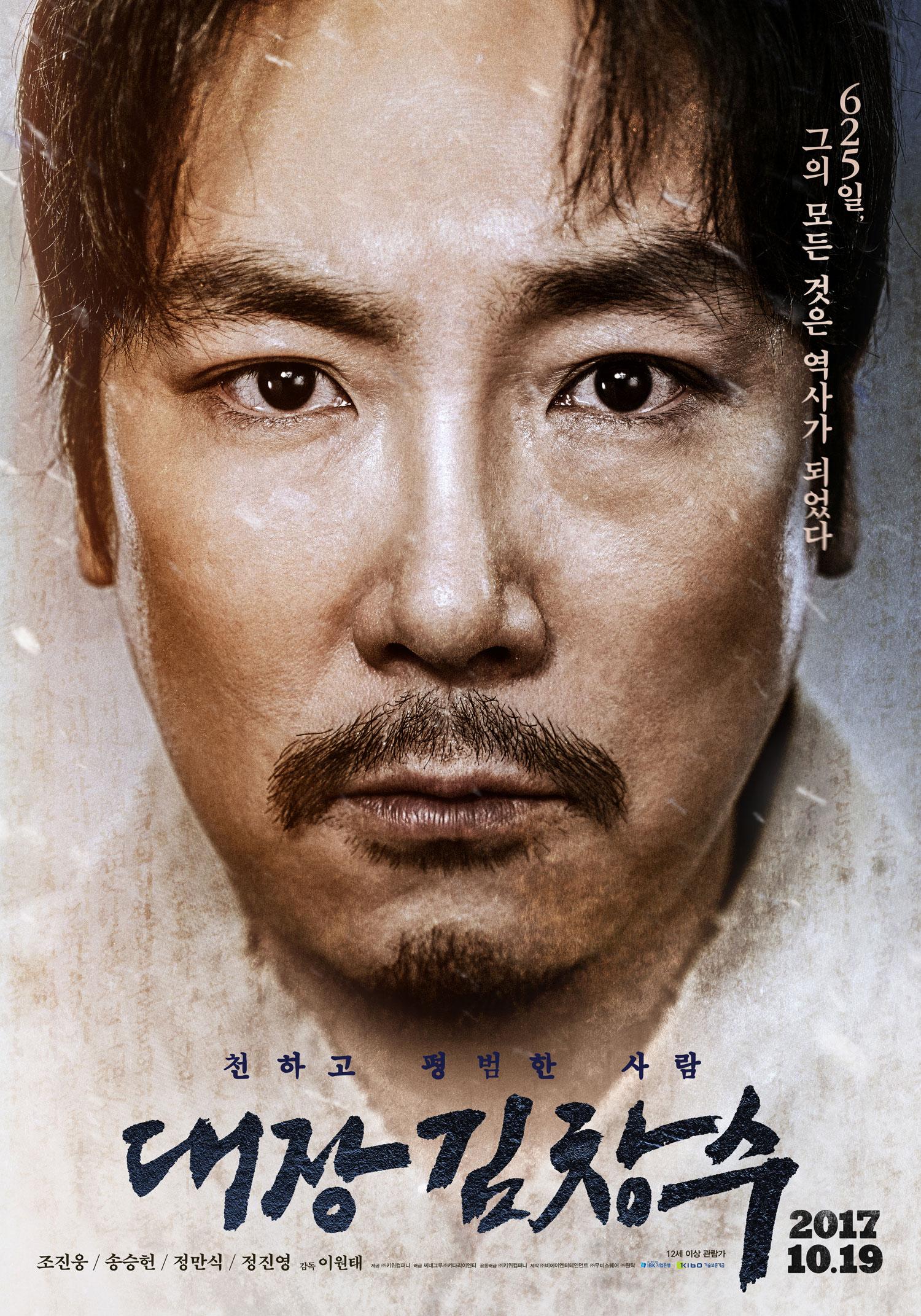 대장 김창수 포스터