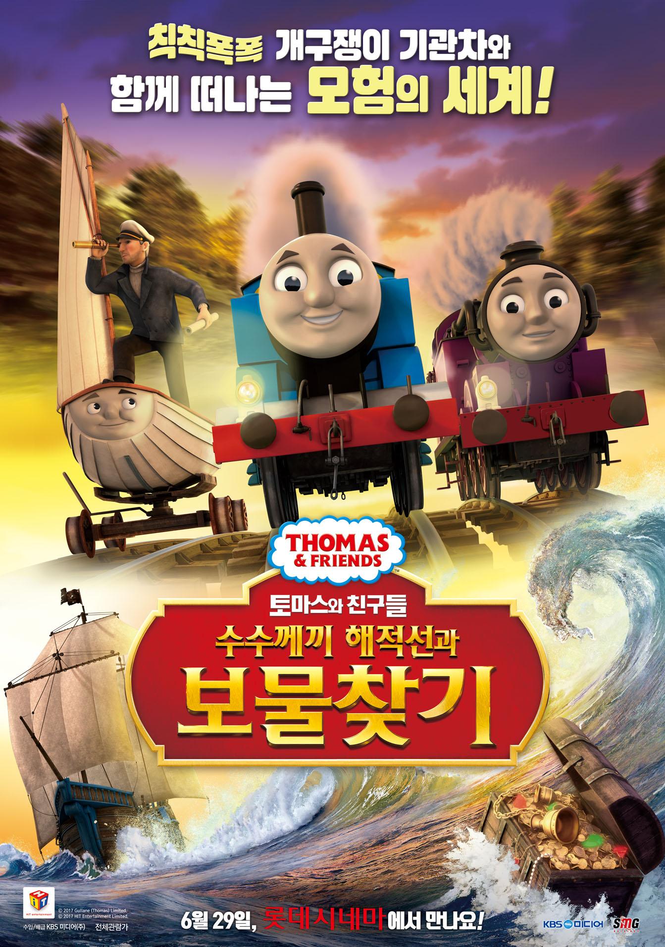 토마스와 친구들: 수수께끼 해적선과 보물찾기 포스터