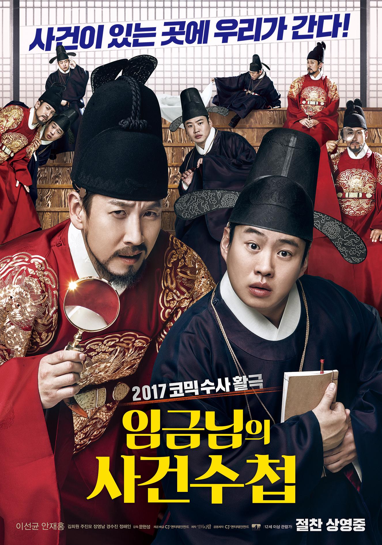 2017년 4월 넷째주 개봉영화